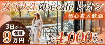 制服cafe レオン【公式求人・体入情報】 バナー