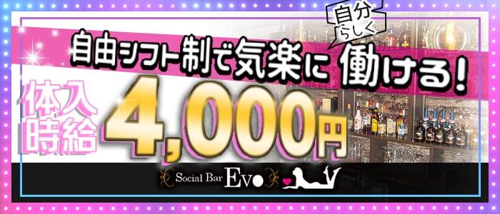 Social Night Bar EVO(エボ) 川崎ガールズバー バナー