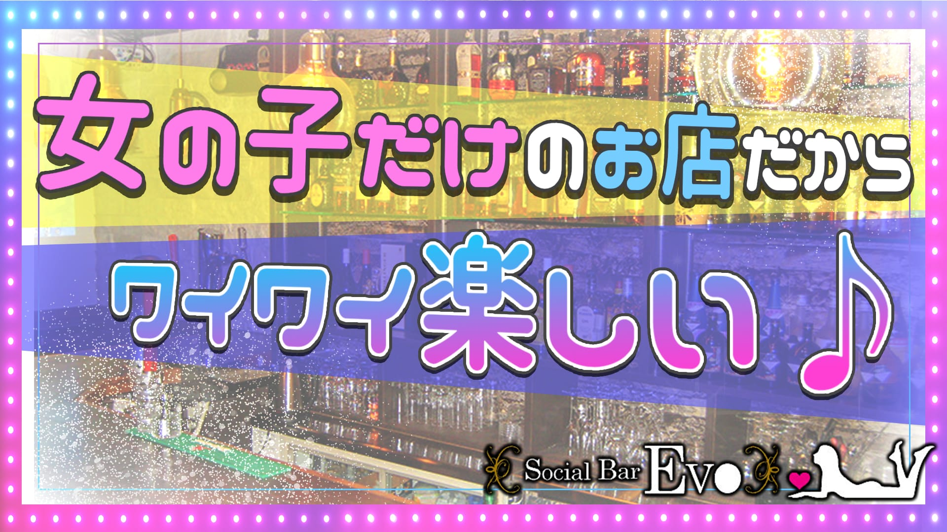 Social Night Bar EVO(エボ) 川崎ガールズバー TOP画像