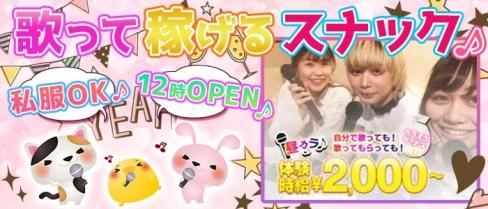 Girl'sカラオケスナックOZ(オズ)【公式求人情報】(川崎スナック)の求人・バイト・体験入店情報