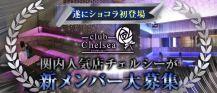 club Chelsea(チェルシー)【公式求人情報】 バナー