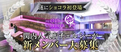 club Chelsea(チェルシー)【公式求人情報】(関内キャバクラ)の求人・バイト・体験入店情報