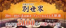 夕焼けクラブ 別世界 【公式求人情報】 バナー