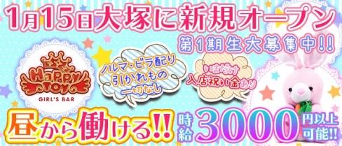 Girls Bar Happy Toy(ハッピートイ)【公式求人情報】(池袋ガールズバー)の求人・バイト・体験入店情報