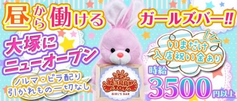 Girls Bar Happy Toy(ハッピートイ)【公式求人情報】(池袋ガールズバー)の求人・体験入店情報