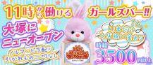 Girls Bar Happy Toy(ハッピートイ)【公式求人・体入情報】 バナー