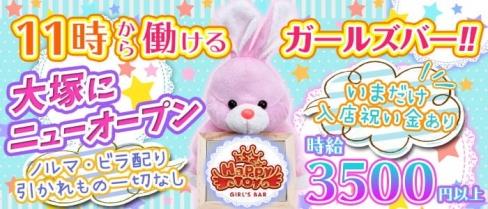 Girls Bar Happy Toy(ハッピートイ)【公式求人・体入情報】(池袋ガールズバー)の求人・体験入店情報