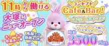 コンセプトCafe&Bar Happy Toy(ハッピートイ)【公式求人・体入情報】 バナー