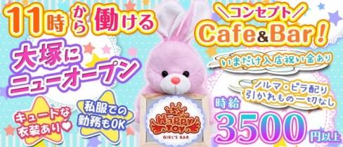 コンセプトCafe&Bar Happy Toy(ハッピートイ)【公式求人・体入情報】(池袋ガールズバー)の求人・体験入店情報