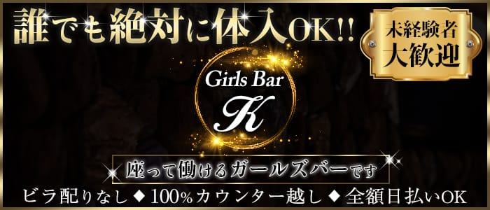 Girls Bar K(ケー) 錦糸町ガールズバー バナー