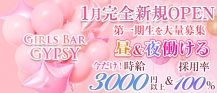 Girls Bar GYPSY(ジプシィ)【公式求人情報】 バナー
