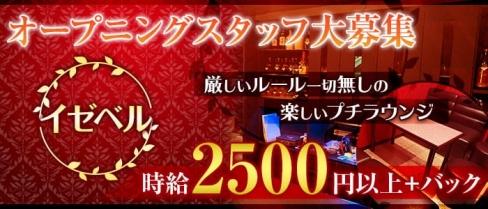 イゼベル【公式求人情報】(堺東ラウンジ)の求人・バイト・体験入店情報