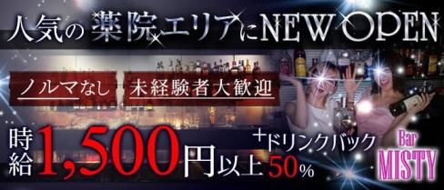 Girl's Bar MISTY(ミスティー)【公式求人情報】(天神ガールズバー)の求人・バイト・体験入店情報