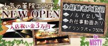 Girl's Bar MISTY(ミスティー)【公式求人情報】 バナー