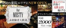 Girl's Bar MISTY(ミスティー)【公式求人・体入情報】 バナー