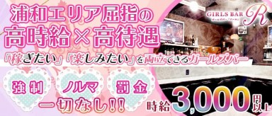 Girls Bar R(アール)【公式求人情報】(南浦和ガールズバー)の求人・バイト・体験入店情報
