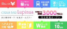 【西日暮里】GIRLS BAR Lupinus(ルピナス)【公式求人情報】 バナー