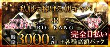 club BIG BANG(ビッグバン)【公式求人情報】 バナー