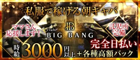 club BIG BANG(ビッグバン)【公式求人情報】(川崎昼キャバ・朝キャバ)の求人・バイト・体験入店情報