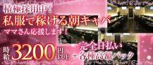 【朝】club BIG BANG(ビッグバン)【公式求人情報】 バナー