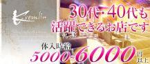Pud club くれむりん【公式求人情報】 バナー