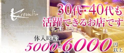 Pud club くれむりん【公式求人情報】(錦糸町キャバクラ)の求人・バイト・体験入店情報
