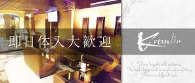 Pud club くれむりん 錦糸町キャバクラ 即日体入募集バナー