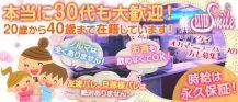 【朝キャバ】エルビンスマイル【公式求人情報】 バナー