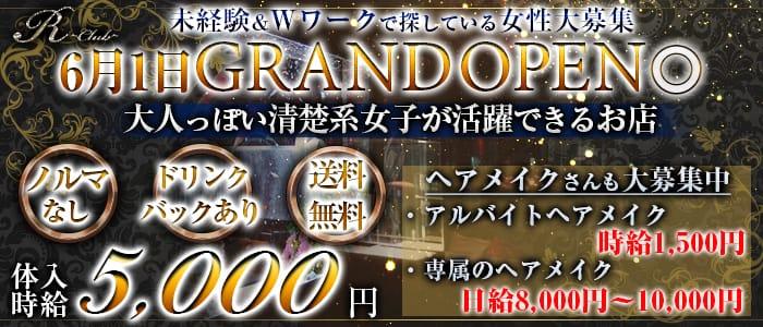 R club(アールクラブ) 上野キャバクラ バナー