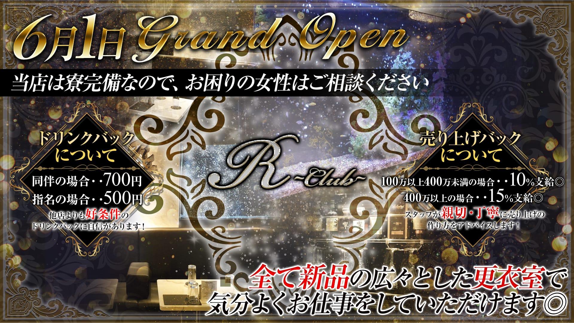R club(アールクラブ) 上野キャバクラ TOP画像