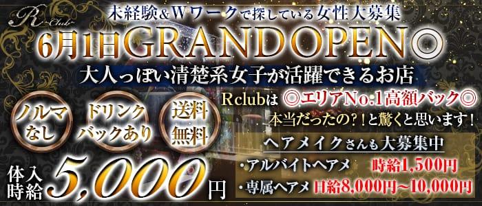R club(アールクラブ)【公式求人情報】 バナー