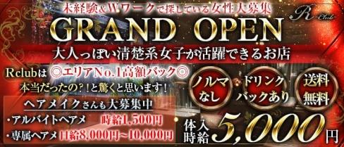 R club(アールクラブ)【公式求人情報】(上野キャバクラ)の求人・体験入店情報
