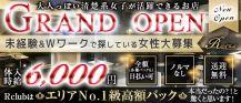 """NewOpen"" R club(アールクラブ)【公式求人・体入情報】 バナー"