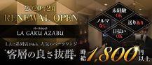 バーラウンジ LA GAKU AZABU(ラガクアザブ)【公式求人情報】 バナー