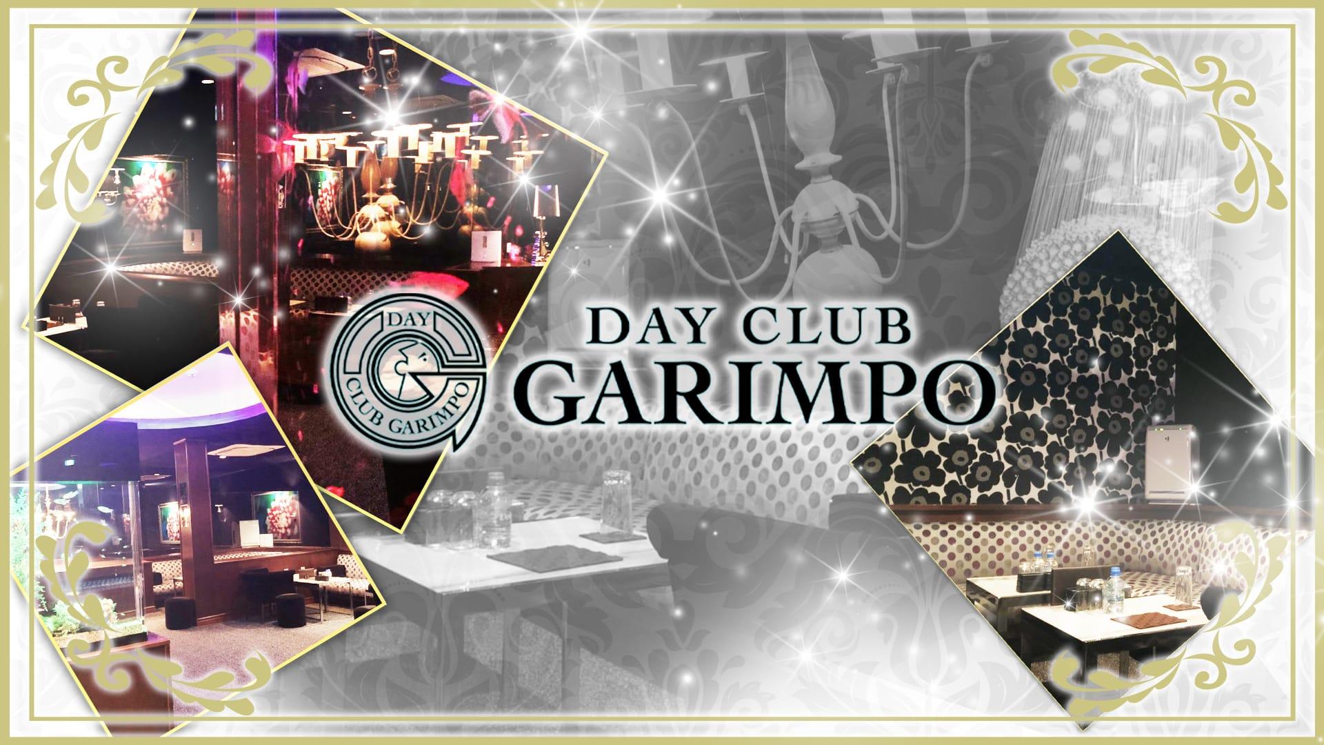 【昼キャバ】DAY CLUB GARIMPO(デイクラブ ガリンポ) 錦糸町昼キャバ・朝キャバ TOP画像