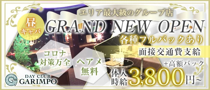 【昼キャバ】DAY CLUB GARIMPO(デイクラブ ガリンポ) 錦糸町昼キャバ・朝キャバ バナー