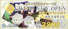 【昼キャバ】DAY CLUB GARIMPO(デイクラブ ガリンポ)【公式求人情報】 バナー