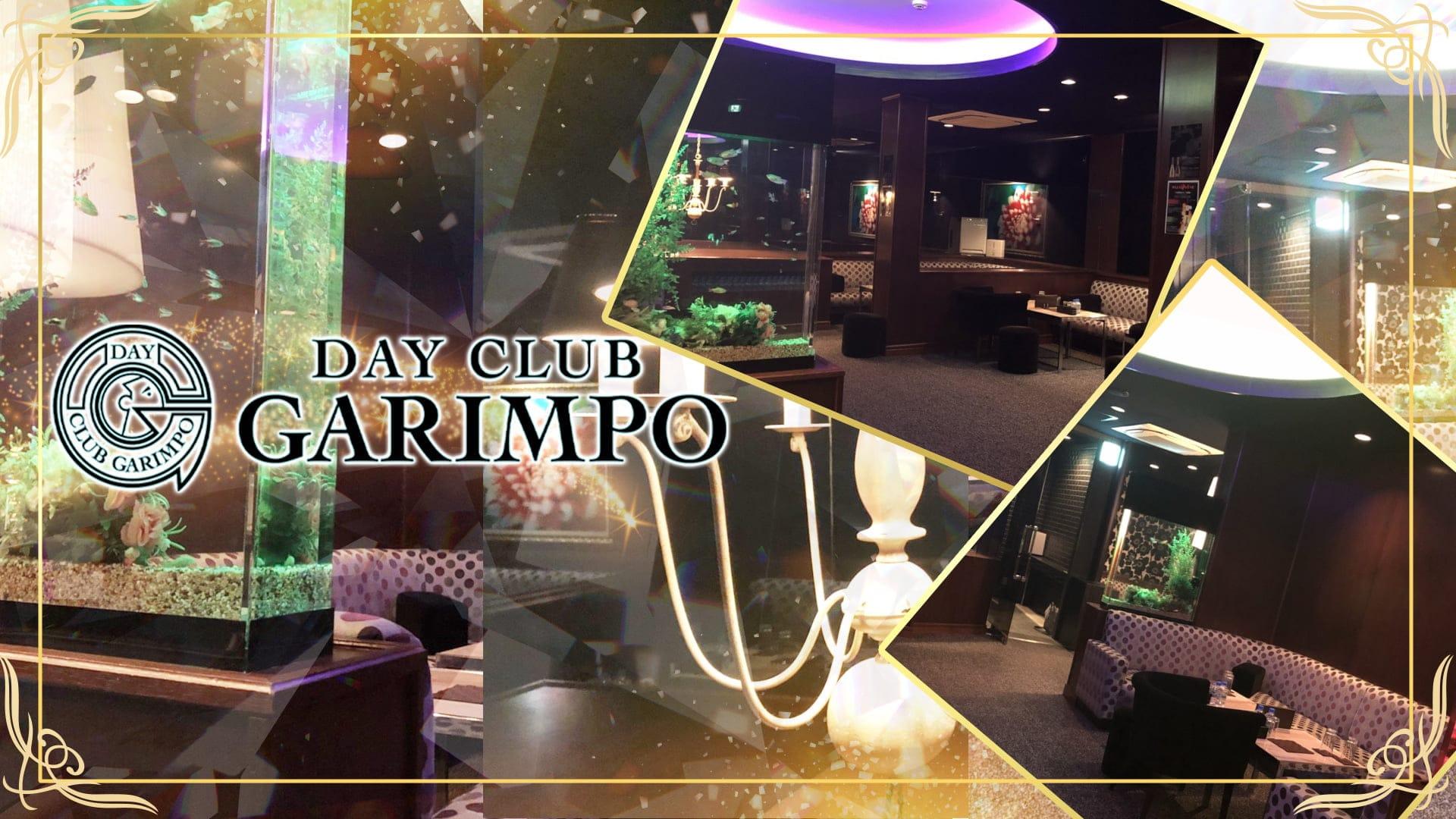 DAY CLUB GARIMPO(デイクラブ ガリンポ)【公式求人・体入情報】 錦糸町昼キャバ・朝キャバ TOP画像