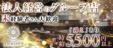 club ARROWS(アローズ)【公式求人情報】(上野キャバクラ)の求人・バイト・体験入店情報