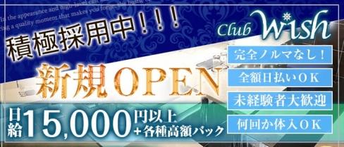 Club Wish(ウィッシュ)【公式求人情報】(平塚キャバクラ)の求人・バイト・体験入店情報