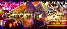 BG Bar Wynn(ウィン)中洲店【公式求人情報】 バナー