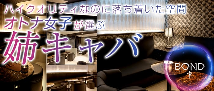 BOND(ボンド) 上野姉キャバ バナー