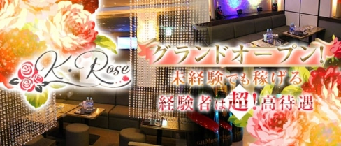 K・Rose(ケーローズ)【公式求人情報】(難波スナック)の求人・バイト・体験入店情報