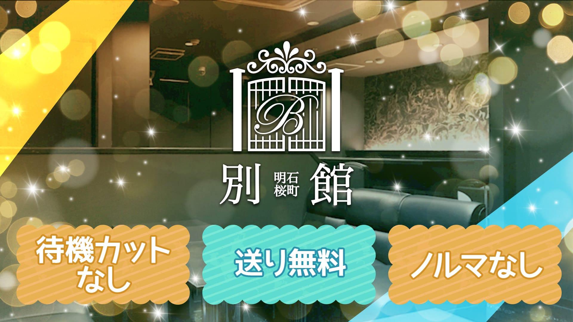 別館 明石桜町店【公式求人・体入情報】 明石スナック TOP画像