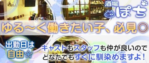 酒場ぽち【公式求人情報】(心斎橋スナック)の求人・バイト・体験入店情報
