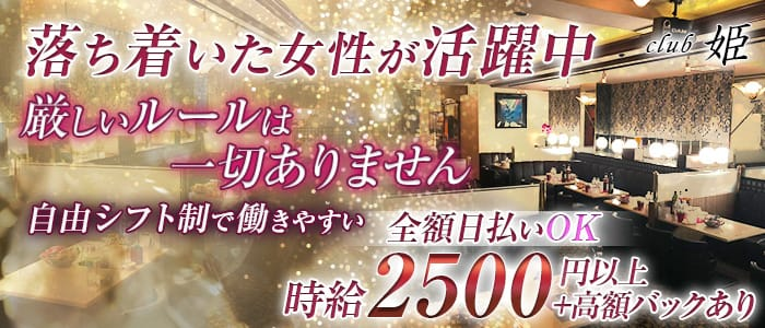 半熟club姫【公式求人・体入情報】 天文館クラブ バナー
