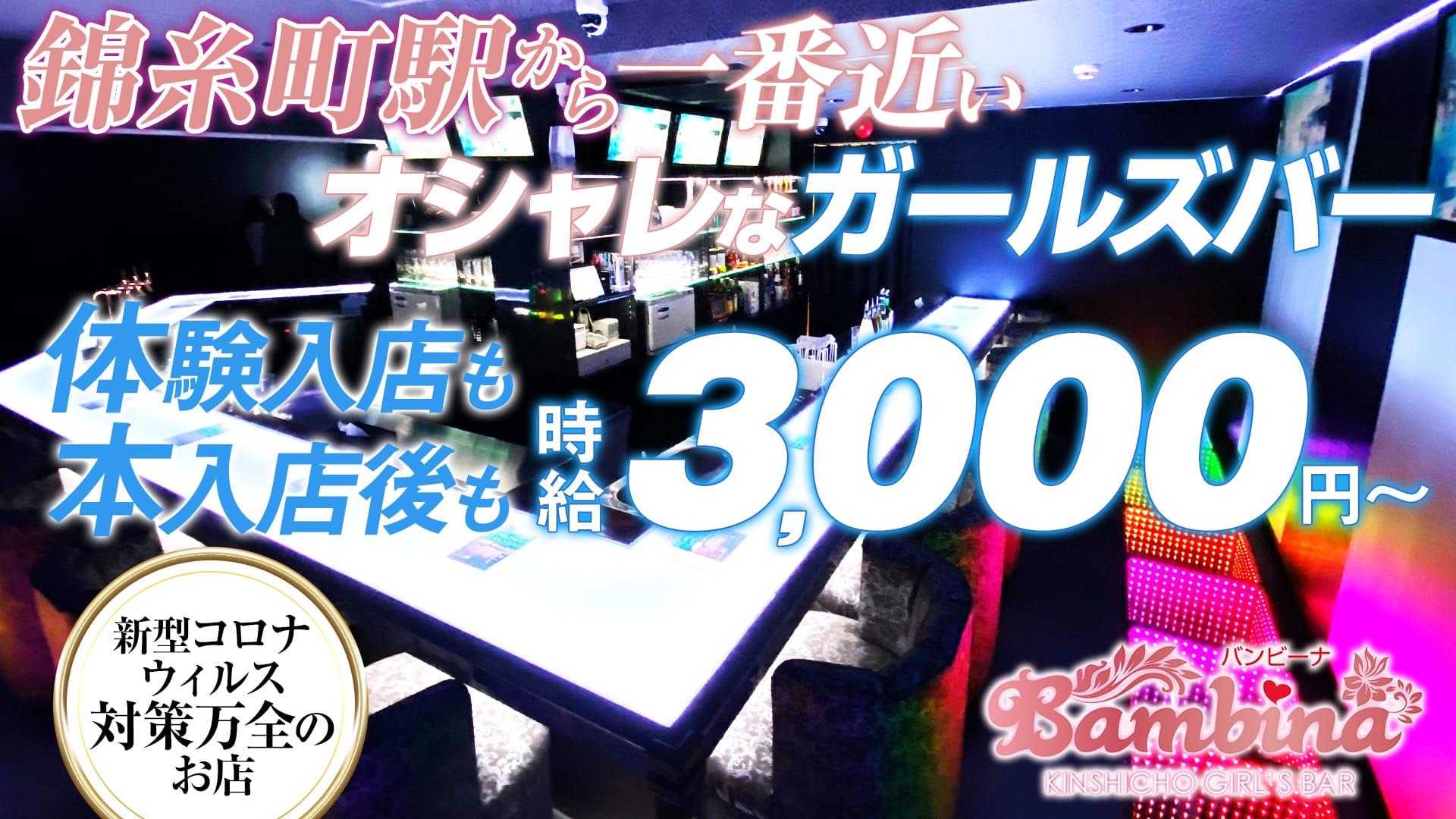 Bambina(バンビーナ) 錦糸町ガールズバー TOP画像