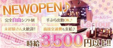 【蕨駅】Girl's Bar La Tour(ラトゥール)【公式求人情報】(大宮ガールズバー)の求人・バイト・体験入店情報
