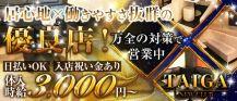 NEW CLUB TAIGA(タイガ)【公式求人情報】 バナー