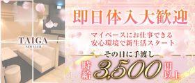 NEW CLUB TAIGA(タイガ)【公式求人・体入情報】 天文館キャバクラ 即日体入募集バナー